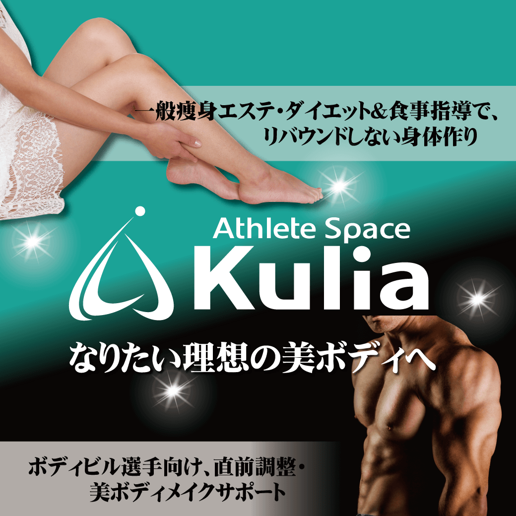 Athlete space Kulia